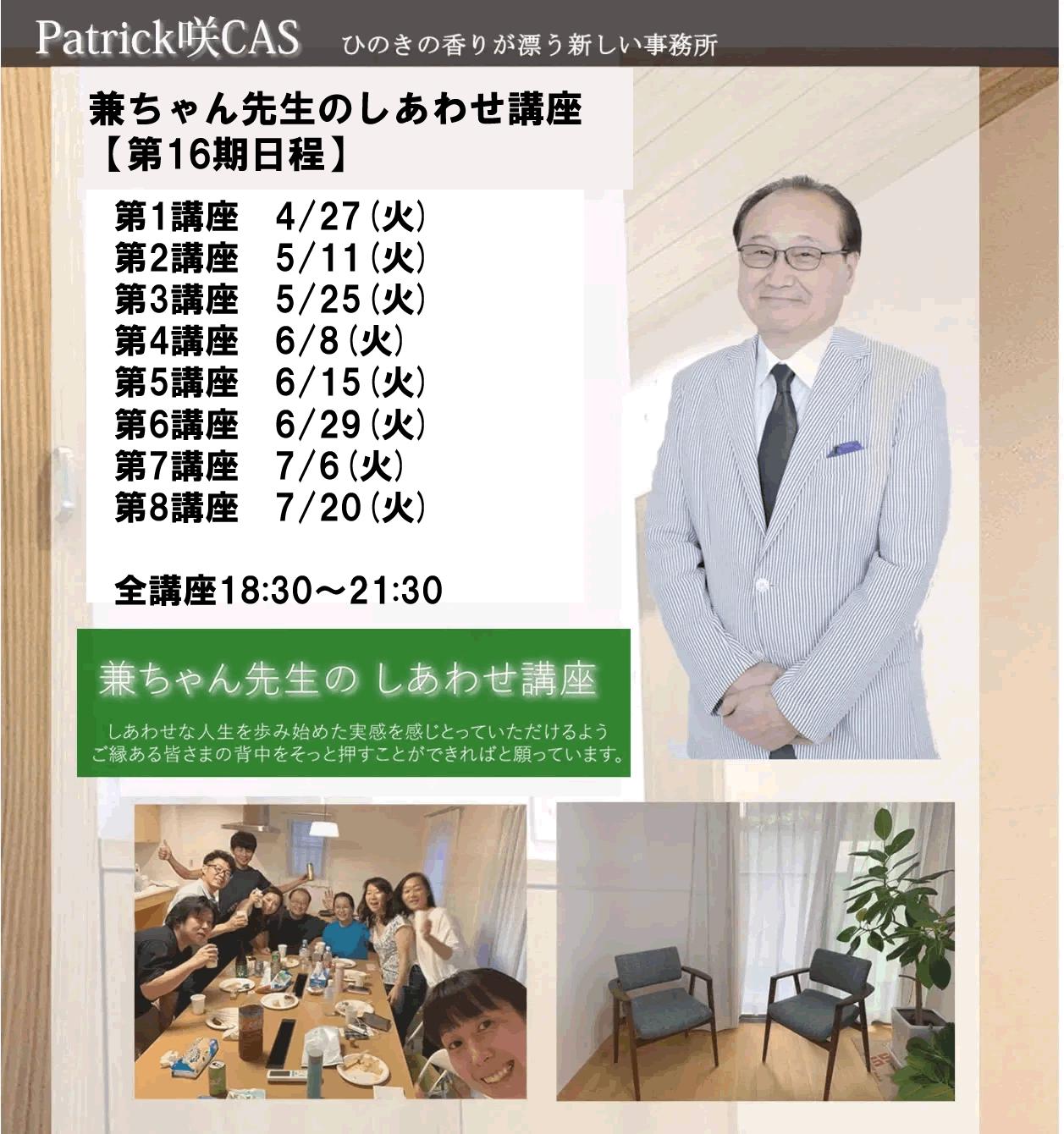 兼ちゃん先生のしあわせ講座第16期