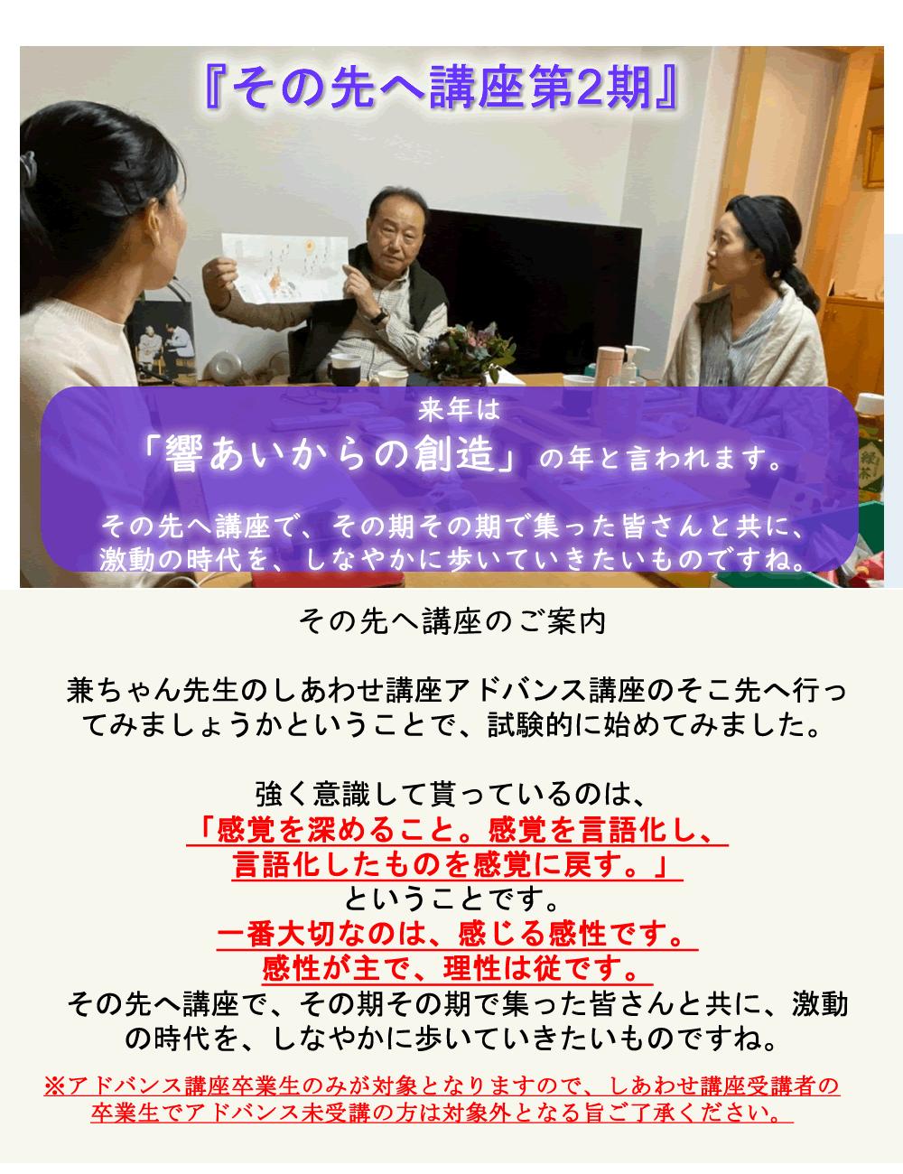 sonosakihe2 - その先へ講座第2期参加申し込み