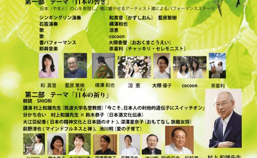 戦後70年記念&被災地支援チャリティイベント 「日本(やまと)の響きと祈り」~今、呼びもどそう 和のこころ~
