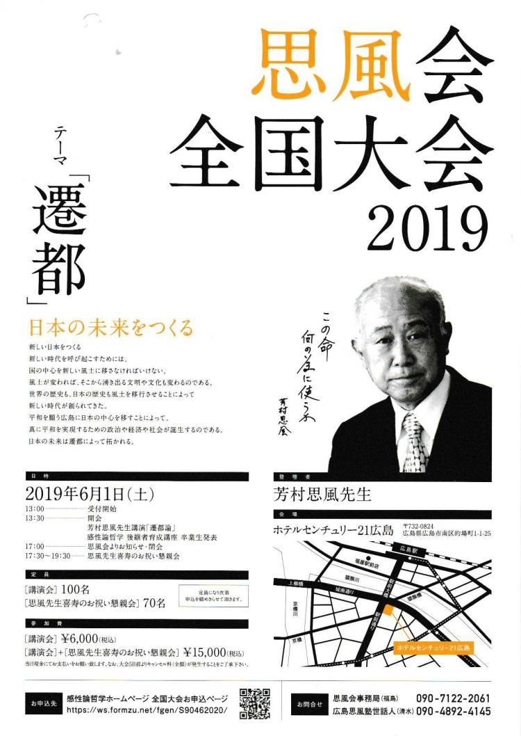 56374424 430768881018497 13529881421807616 n 1 - 第2回東京思風塾「新しい御代をいかに生きるか」をテーマに開催しました。