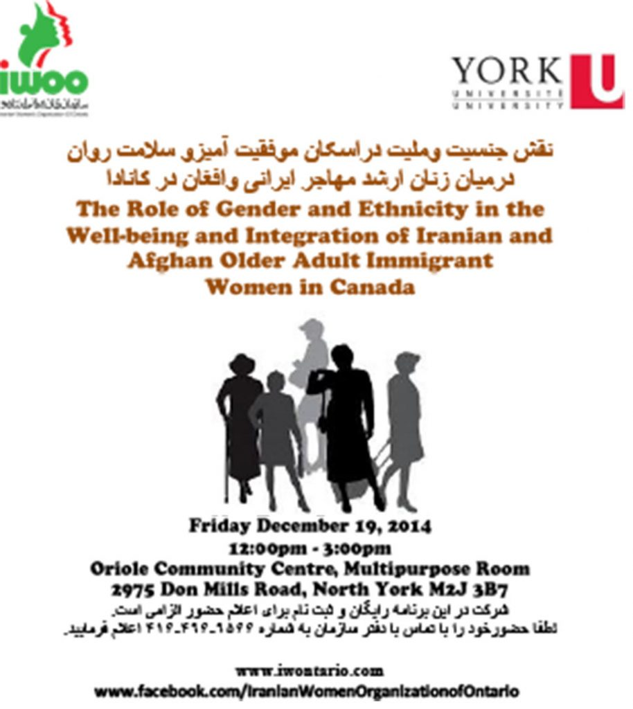 IWOO & York University Collaborated Forum