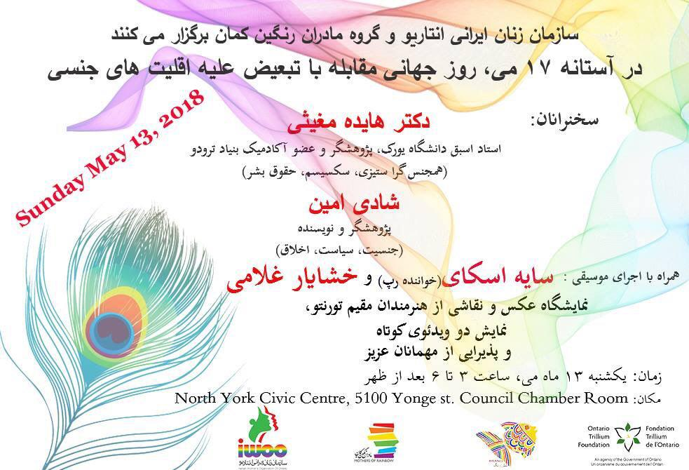 International Anti Homophobia Day Event
