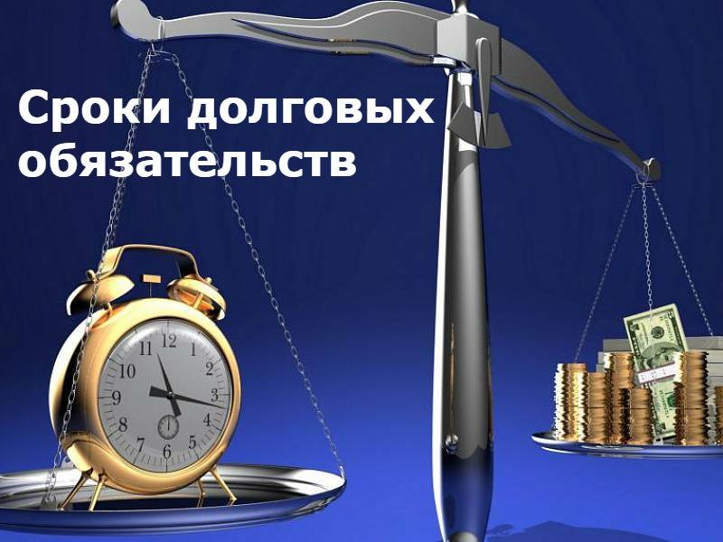 сроки долговых обязательств