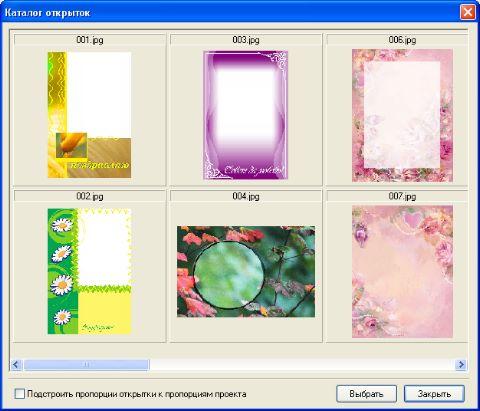 Программа для создания открыток и приглашений онлайн