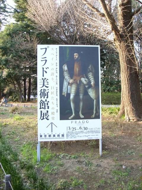 東京都美術館で『プラド美術館展』を観る
