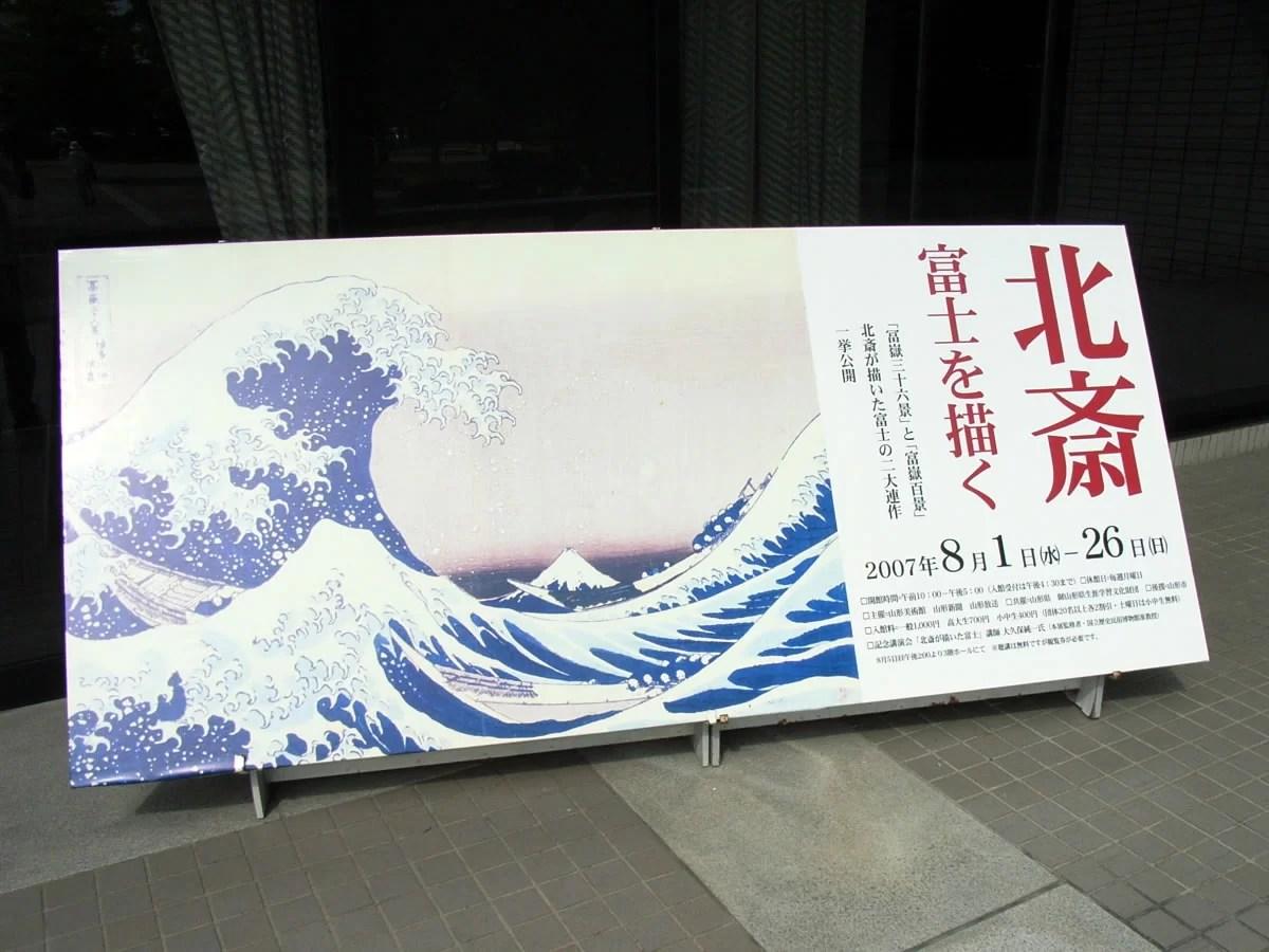 山形美術館で「北斎 富士を描く」展を観る
