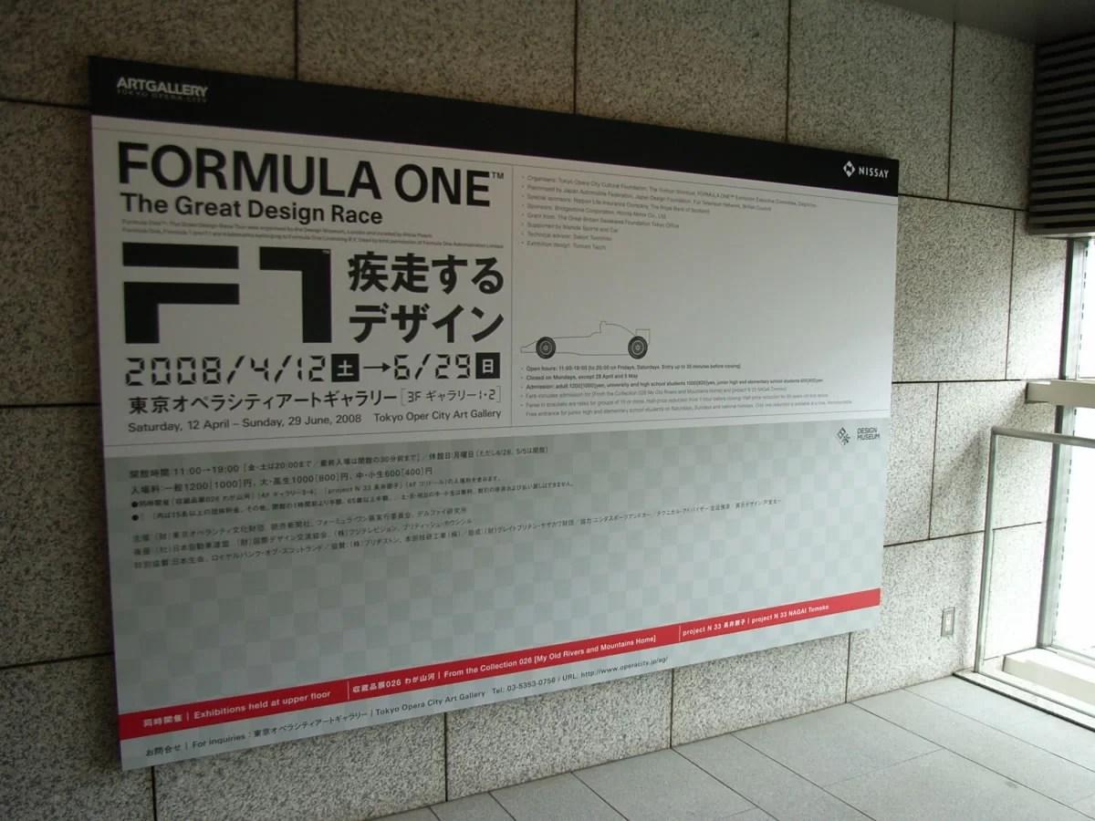「F1疾走するデザイン」展