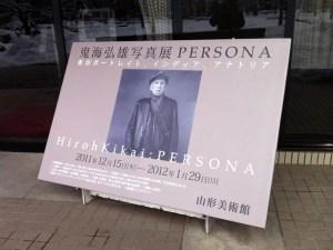 山形美術館で「鬼海弘雄写真展 PERSONA」を観る。