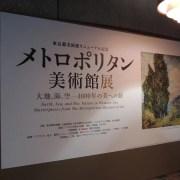 東京都美術館で「メトロポリタン美術館展」を観る