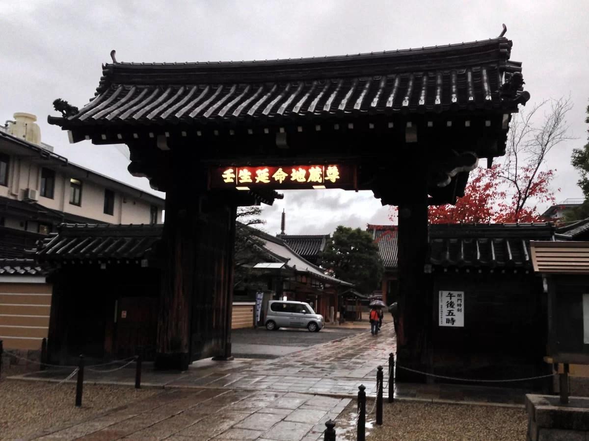 山門:壬生寺と京都の夜 - そうだ、京都に行ってきた