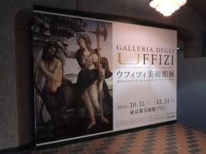 東京都美術館で『ウフィツィ美術館展』を観る。