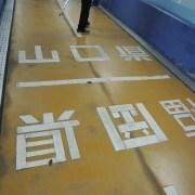 県境は海面下58mの位置:関門トンネルを歩く - 福岡県から山口県へ