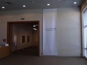 展示室入り口:宮城県美術館で『新しい美術の系譜』展を観る