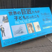 「世界の巨匠たちが子どもだったころ」展を山形美術館で観る