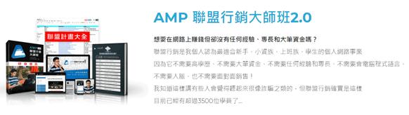 AMP聯盟行銷大師班2.0