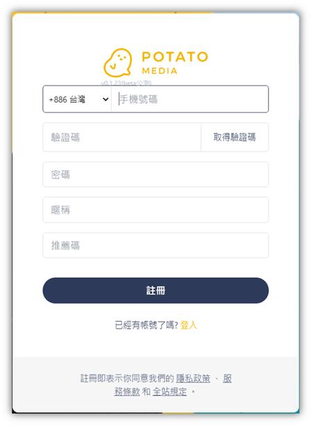 Potato media 註冊教學