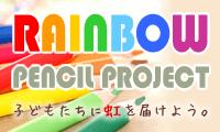 レインボーペンシルプロジェクト