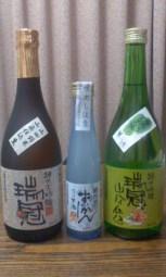 瑞冠(お酒)