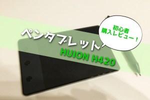 ペンタブレット,HUION420
