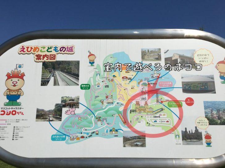えひめこどもの城地図