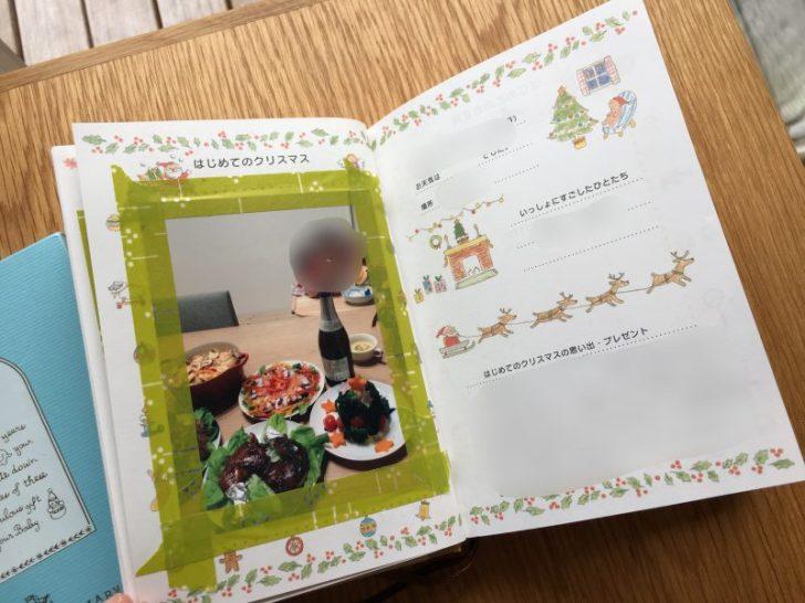 育児日記クリスマス