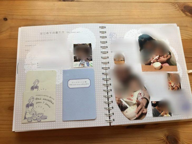 育児日記赤ちゃんダイアリーパリ