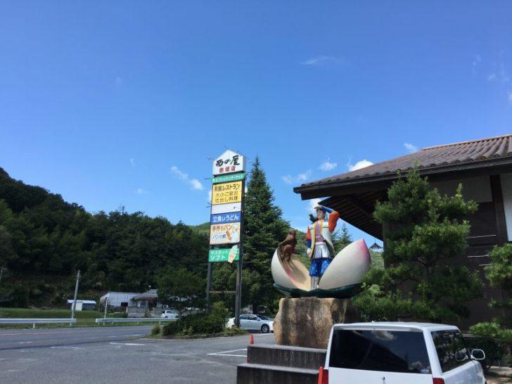 西の家赤坂店桃太郎