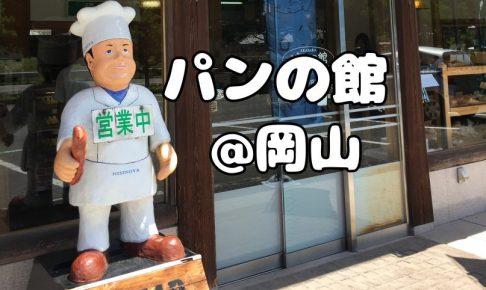 パンの館岡山