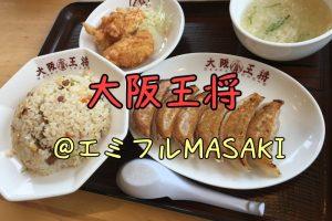 大阪王将エミフルMASAKI