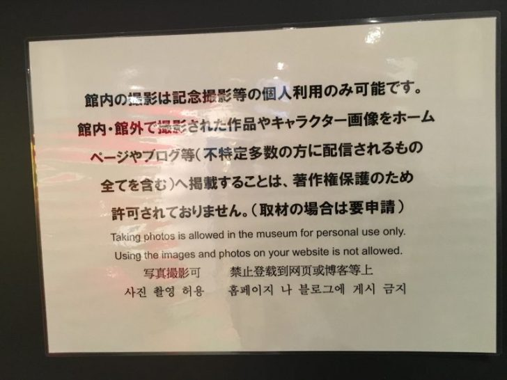 アンパンマンミュージアム(高知)