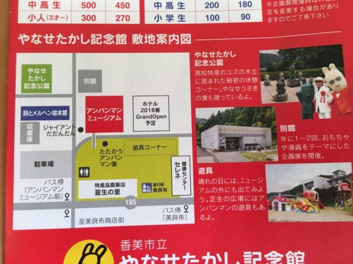 アンパンマンミュージアム,高知,周辺地図