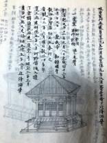 旧観音堂 図