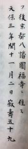 雄山梵晟禅師