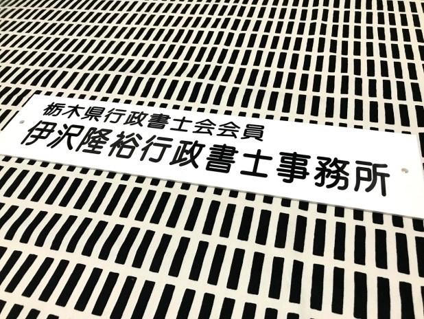 伊沢隆裕行政書士事務所