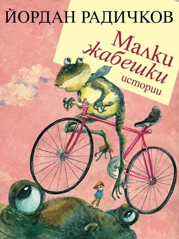 Малки жабешки истории (корица)