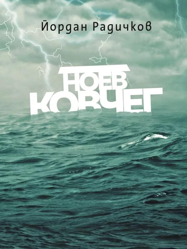 Ноев ковчег (корица)