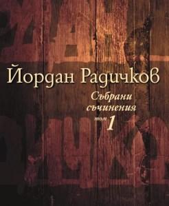 Събрани съчинения, том 1 (корица)