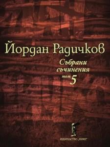 Събрани съчинения, том 5 (корица)