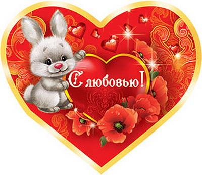 Открытки на 14 февраля: Валентинки
