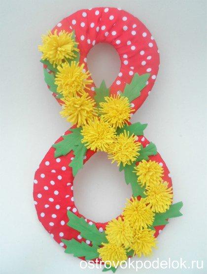 Восьмёрка с цветами.