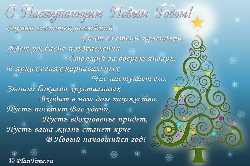Открытка на Новый год 2017