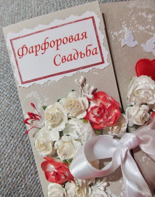 20 лет - Фарфоровая свадьба годовщина свадьбы