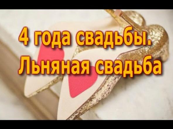 Четырёхлетняя годовщина свадьбы- Льняная свадьба