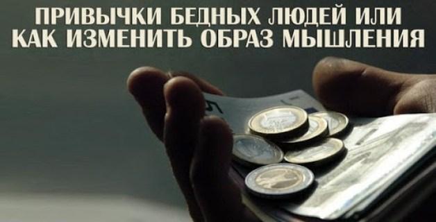 Привычки бедного человека которые мешают вам стать богаче