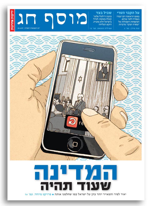 Israel 61- Cover
