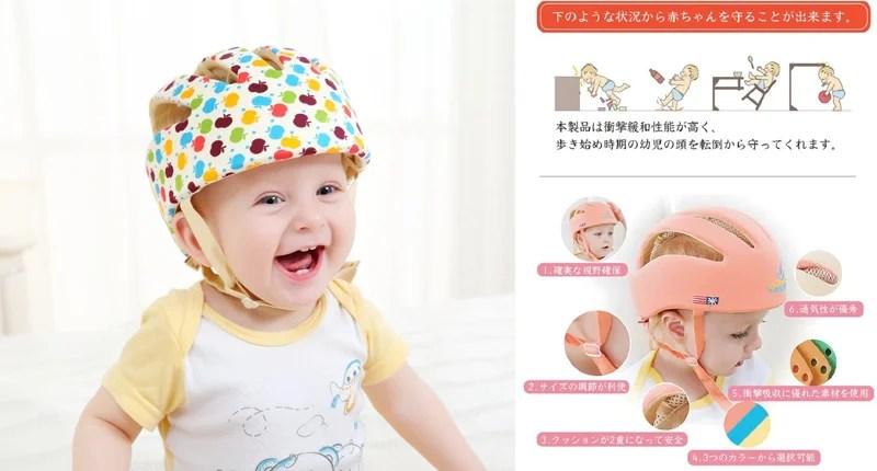 赤ちゃん転倒防止 ヘルメット