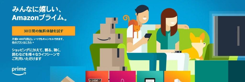 Amazonプライムを無料体験