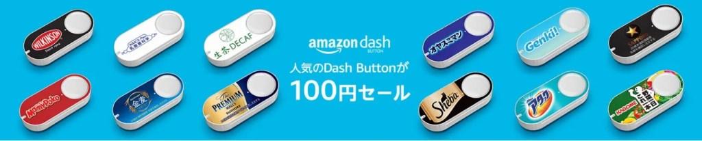 1タッチでお手軽購入   Amazon Dash