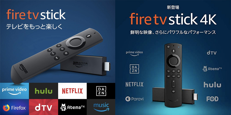 Fire tv stickとFire tv stick4K