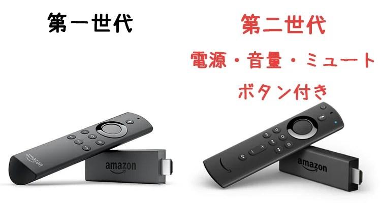 Fire TV Stick第一世代と第二世代の違い